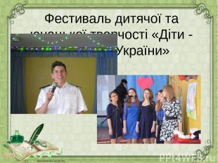 Фестиваль дитячої та юнацької творчості «Діти - майбутнє України»