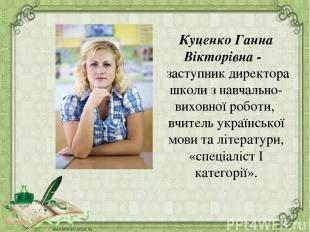 Куценко Ганна Вікторівна - заступник директора школи з навчально-виховної роботи