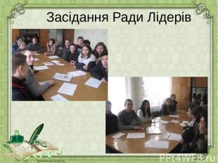 Засідання Ради Лідерів