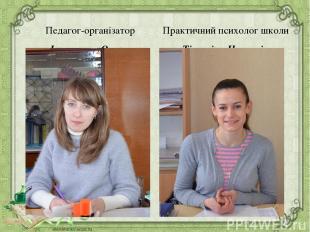 Педагог-організатор Ігнатенко Олена Миколаївна Практичний психолог школи Тімохін
