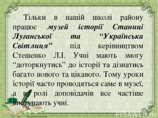 """Тільки в нашій школі району працює музей історії Станиці Луганської та """"Українсь"""