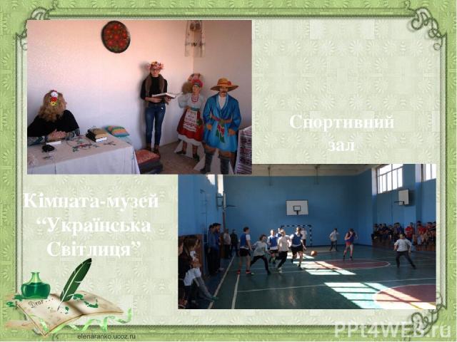 """Спортивний зал Кімната-музей """"Українська Світлиця"""""""