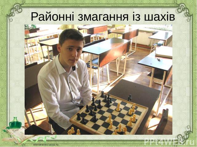 Районні змагання із шахів