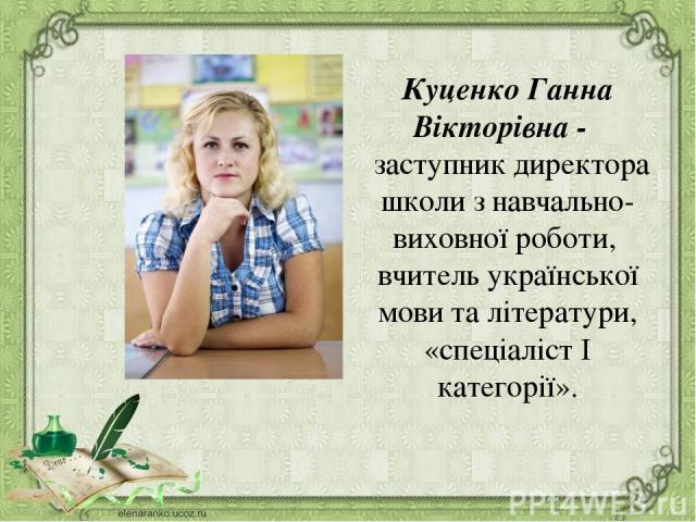 Куценко Ганна Вікторівна - заступник директора школи з навчально-виховної роботи, вчитель української мови та літератури, «спеціаліст І категорії».