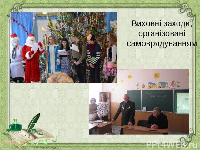 Виховні заходи, організовані самоврядуванням