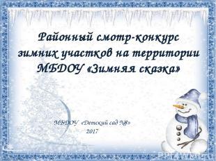 Районный смотр-конкурс зимних участков на территории МБДОУ «Зимняя сказка» МБДОУ