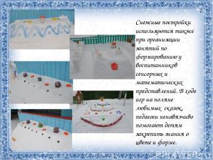 Снежные постройки используются также при организации занятий по формированию у в