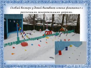 Особый восторг у детей вызывает «стена фантазии» с различными замороженными узор