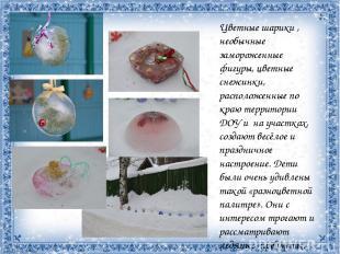 Цветные шарики , необычные замороженные фигуры, цветные снежинки, расположенные