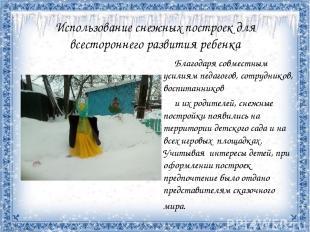 Использование снежных построек для всестороннего развития ребенка Благодаря совм