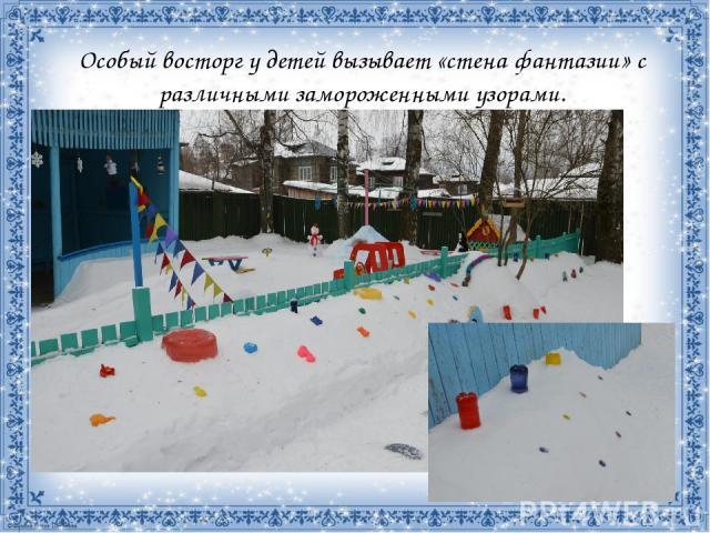 Особый восторг у детей вызывает «стена фантазии» с различными замороженными узорами.