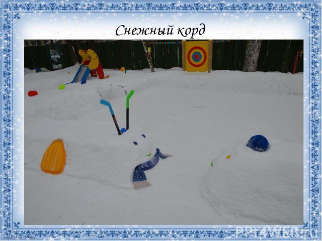 Снежный корд
