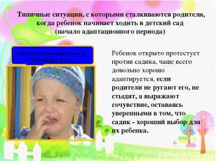 Ребенок открыто протестует против садика, чаще всего довольно хорошо адаптируетс