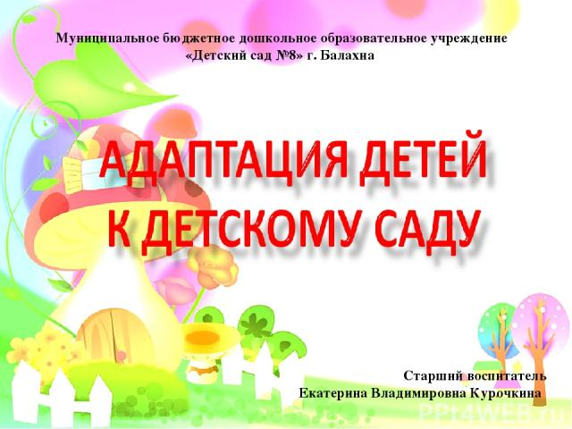 Сенсорная зона. Муниципальное бюджетное дошкольное образовательное учреждение «Детский сад №8» г. Балахна Старший воспитатель Екатерина Владимировна Курочкина