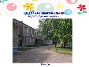 «Давайте знакомиться!» МБДОУ «Детский сад № 8» г. Балахна