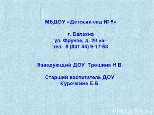 МБДОУ «Детский сад № 8» г. Балахна ул. Фрунзе, д. 20 «а» тел. 8 (831 44) 9-17-63