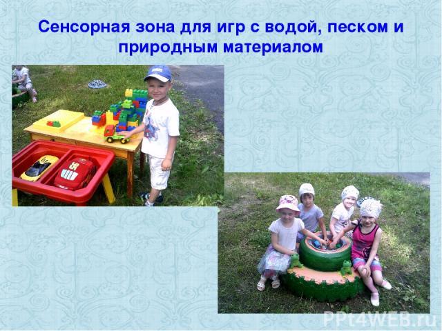 Сенсорная зона для игр с водой, песком и природным материалом