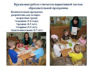 Кружковая работа считается вариативной частью образовательной программы Воспитат