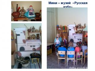 Мини – музей «Русская изба»