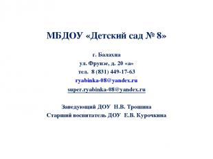 МБДОУ «Детский сад № 8» г. Балахна ул. Фрунзе, д. 20 «а» тел. 8 (831) 449-17-63