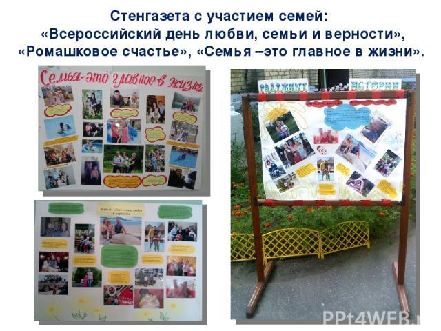 Стенгазета с участием семей: «Всероссийский день любви, семьи и верности», «Ромашковое счастье», «Семья –это главное в жизни».