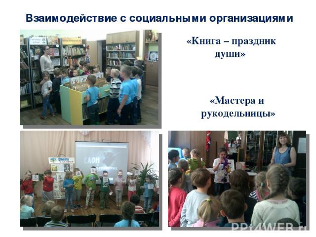 Взаимодействие с социальными организациями «Книга – праздник души» «Мастера и рукодельницы»