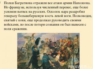 Полки Багратиона отразили все атаки армии Наполеона. Но французы, используя числ