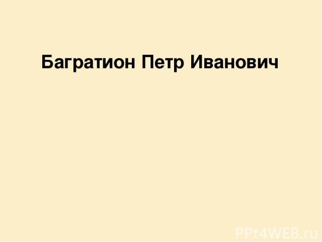 Багратион Петр Иванович
