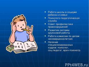 Работа школы в социуме ребенка и семьи Психолого-педагогическая служба Совет про