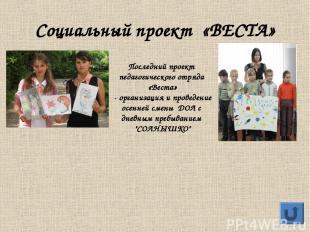 Социальный проект «ВЕСТА» Последний проект педагогического отряда «Веста» - орга