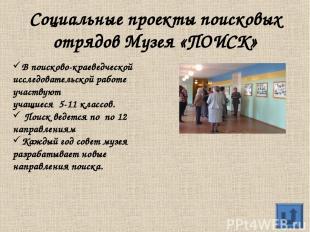 Социальные проекты поисковых отрядов Музея «ПОИСК» В поисково-краеведческой иссл