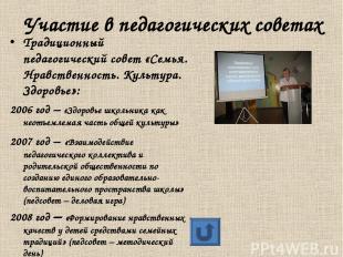 Участие в педагогических советах Традиционный педагогический совет «Семья. Нравс