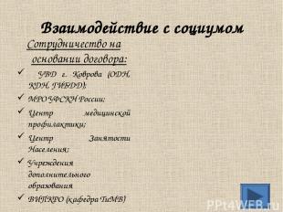 Взаимодействие с социумом Сотрудничество на основании договора: УВД г. Коврова (