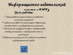Информационно-издательский центр «ЛИК» Цели работы: формирование разносторонне р