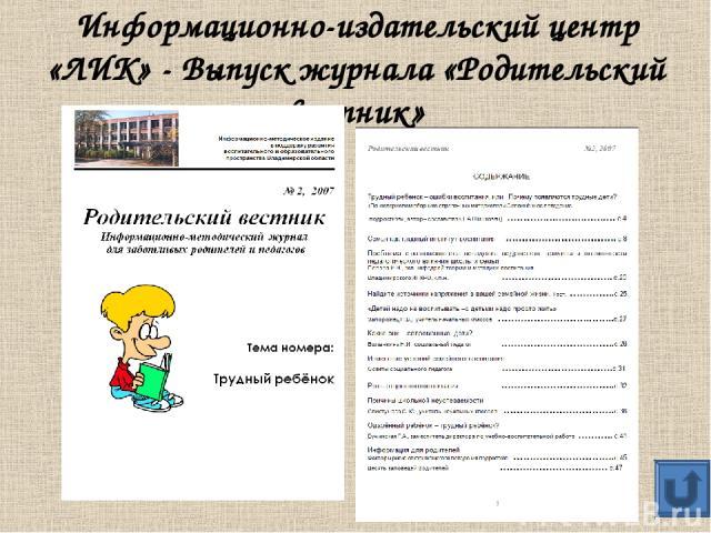 Информационно-издательский центр «ЛИК» - Выпуск журнала «Родительский вестник»