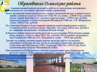 Образование Осинского района Администрацией района проводится работа по укреплен