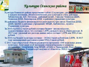 Культура Осинского района представляет собой 12 культурно –досуговых центров в к