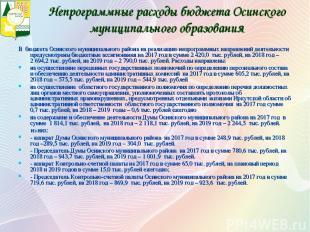 Непрограммные расходы бюджета Осинского муниципального образования В бюджета Оси