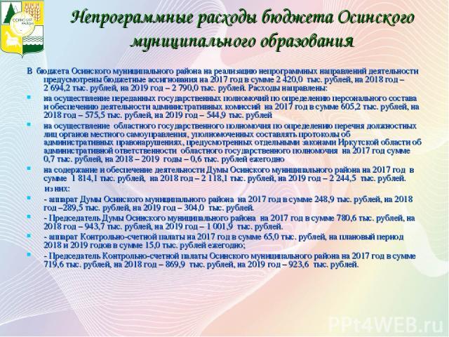 Непрограммные расходы бюджета Осинского муниципального образования В бюджета Осинского муниципального района на реализацию непрограммных направлений деятельности предусмотрены бюджетные ассигнования на 2017 год в сумме 2420,0 тыс. рублей, на 2018 г…