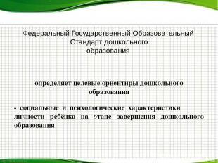 Федеральный Государственный Образовательный Стандарт дошкольного образования опр