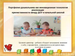 Портфолио дошкольника как инновационная технология реализации преемственности ме