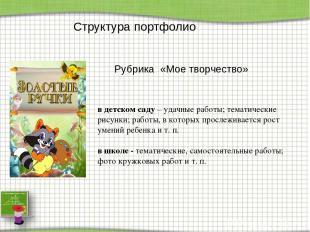 Структура портфолио Рубрика «Мое творчество» в детском саду – удачные работы; те