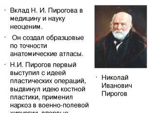Вклад Н. И. Пирогова в медицину и науку неоценим. Он создал образцовые по точнос