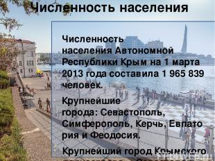 Численность населения Численность населенияАвтономной Республики Крымна 1 март