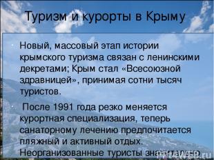 Туризм и курорты в Крыму Новый, массовый этап истории крымского туризма связан с