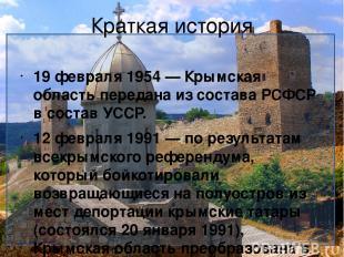 Краткая история 19 февраля1954— Крымская область передана из состава РСФСР в с