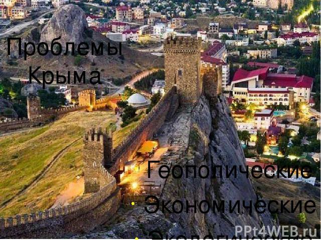Проблемы Крыма Геополические Экономические Экологические