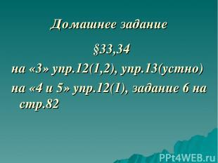 Домашнее задание §33,34 на «3» упр.12(1,2), упр.13(устно) на «4 и 5» упр.12(1),