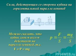 Сила, действующая со стороны кубика на горизонтальный параллелепипед Можно сказа