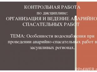 КОНТРОЛЬНАЯ РАБОТА по дисциплине: ОРГАНИЗАЦИЯ И ВЕДЕНИЕ АВАРИЙНО-СПАСАТЕЛЬНЫХ РА